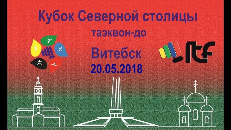 Кубок Северной столицы