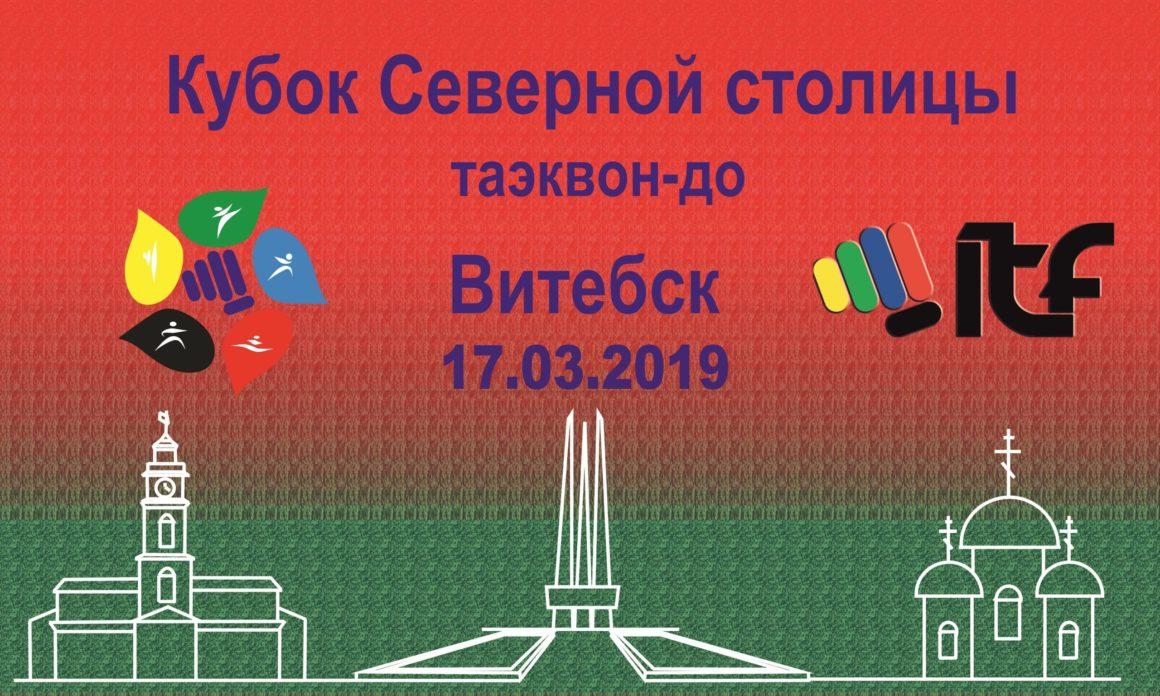 Кубок Северной Столицы 2019