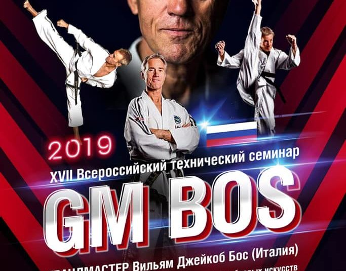 XVII Всероссийский технический семинар в Москве