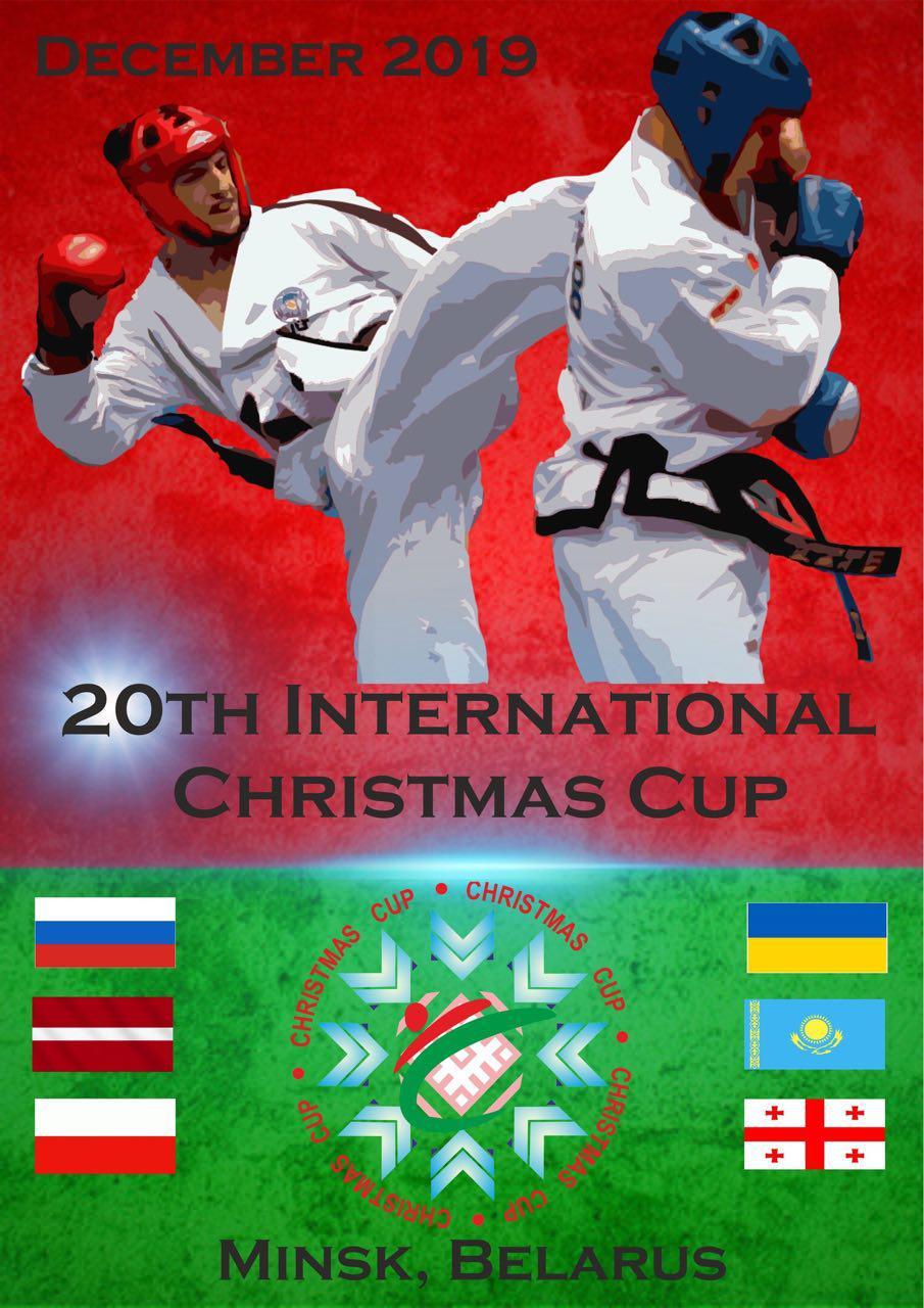 Рождественский Кубок 2019