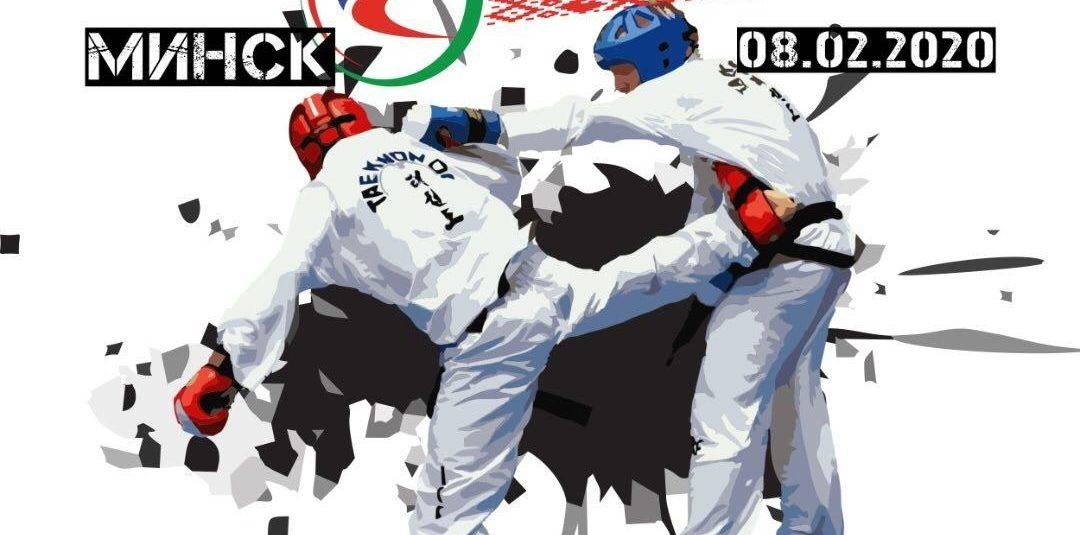 Чемпионат и Первенство Белорусской ассоциации Таэквон-До