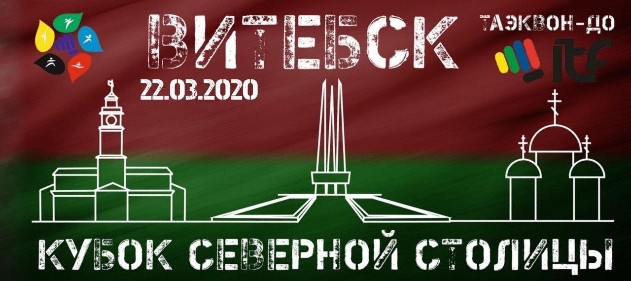 Кубок Северной Столицы (Витебск)