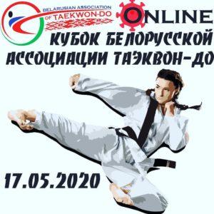 Кубок Белорусской Ассоциации Таэквон-До 2020