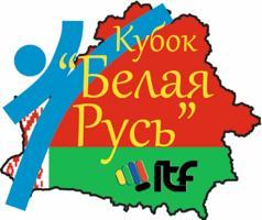 Кубок «Белая Русь — 2020»