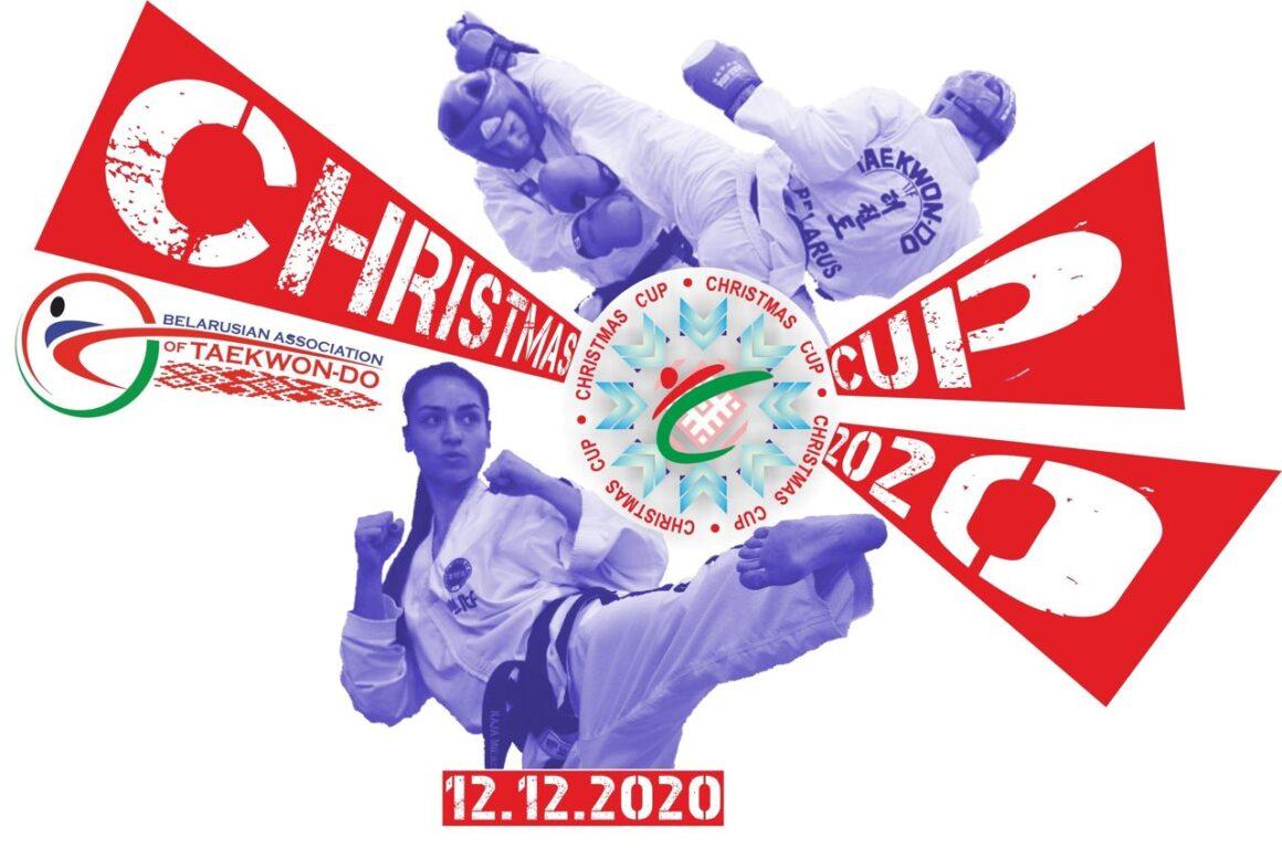 Рождественский Кубок 2020